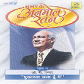 O.P.Nayyar-Pukarta Chala Hoon(A.G-Vol.1) by Various Artists