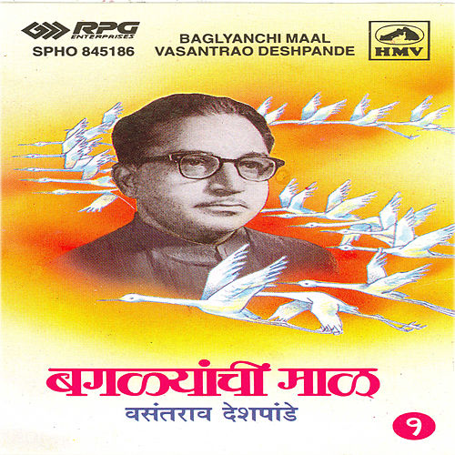 (Baglyanchi Maal)Vasant Rao Deshpande-1 by Various Artists