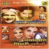 Balam Pardesian/Ganga Maiya Tohe........ by Various Artists