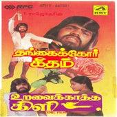Uravaikatha../Thangaikkor Geetham by Various Artists