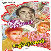 Karuppu Panam / Ithu Sathiyam - Tamil Film Songs by Various Artists