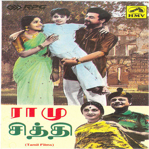 Ramu / Chithi - Tamil Film Songs by Various Artists
