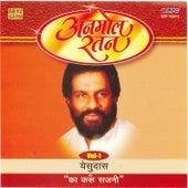Yesudas - Ka Karoon Sajani by Various Artists