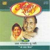 Lata Mangeshkar & Md. Rafi- Vol 2-Jo Wad by Mohd. Rafi