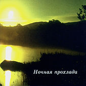 Night Freshness. The Best Russian Romances by Various Artists