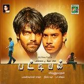Pattiyal by Various Artists