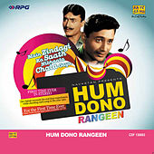 Hum Dono Rangeen by Various Artists