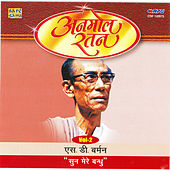 S.D.Burman (Vol 2) - Sun Mere Bandhu by S.D Burman