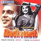 Madhumati by Various Artists