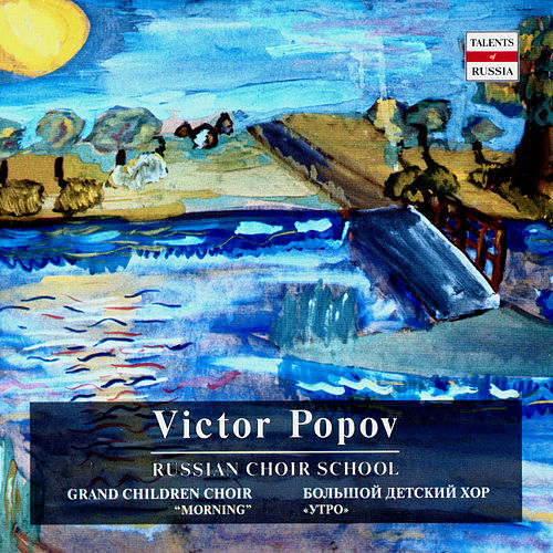 Russian Choir School. Victor Popov by Victor Popov