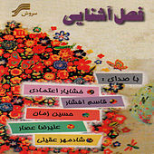 Fasl-e-Ashnaei(Iranian Pop Music) by Various Artists