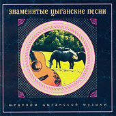 The Famous Gypsy Songs by Nikolai Erdenko