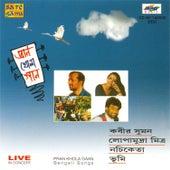 Pran Khola Gaan by Various Artists