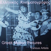 Ellinikos Kinimatografos - Greek Motion Pictures by Various Artists
