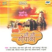 Uthi Uthi Gopala by Various Artists