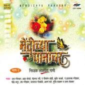 Mendihya Panavar Vol-2 by Various Artists