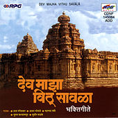 Dev Majha Vithu Savala by Various Artists