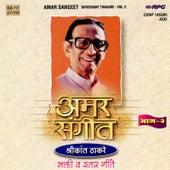 Amar Sangeet  -  Shrikant Thakare  Vol-2 by Various Artists