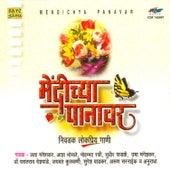 Mendichya Panavar Vol-1 by Various Artists
