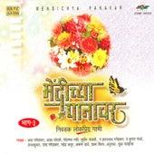 Mendichya Panaar- Vol 3 by Various Artists