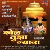 Khel Tuzha Nyara by Various Artists