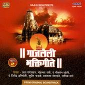 Gajaleli Bhaktigeete - Vol.2 by Various Artists