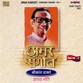 Amar Sangeet  -  Shrikant Thakare  Vol-1 by Various Artists