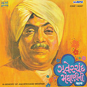 In Memory Of Jhaverchand Meghani by Various Artists