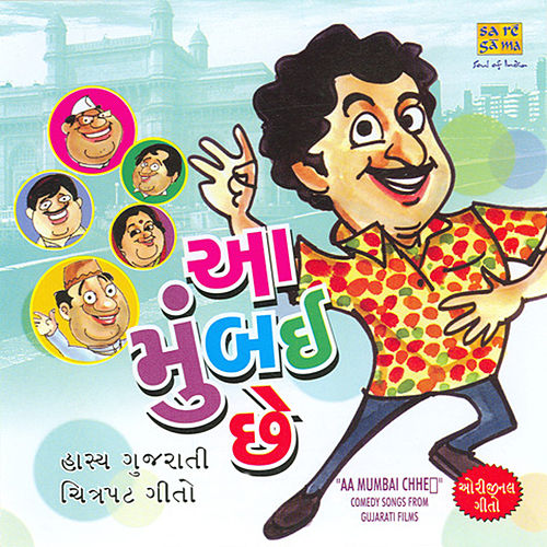 Aa Mumbai Chhe Ccommedy Songs From Gujrati Films by Various Artists