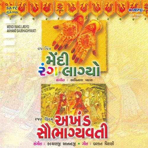 Mehandi Rang Lagyo / Akhand Saubhagyavat by Various Artists