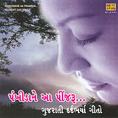 Pankhidane Aa Pinjarun.....(Gujrat Sad Songs) by Various Artists