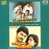 Kk/Kadhalukku Mariathai---Tamil Film by Various Artists