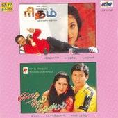 Priyadha Varam Vendum/Rhythm (Tamil Film) by Various Artists