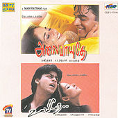 Alaipauthey / Uyire by Various Artists