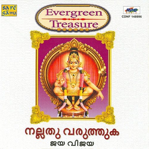 Evergreen Treasure -Nallathhu Varuthuka by Jaya - Vijaya