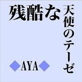Zankokunatenshinoteze by Aya