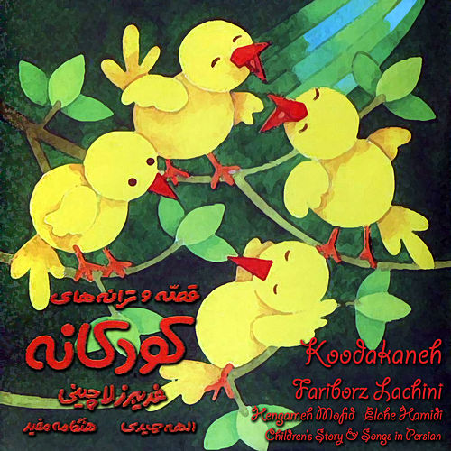 Koodakaneh by Fariborz Lachini
