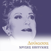 47 Chrises Epitihies - 47 Gold Hits by Doukissa (Δούκισσα)