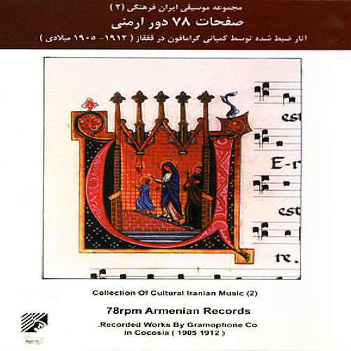 Armenian Music : 78 RPM LPs, Recorded on Qafqaz 1905-1912 von Armenian Ensemble