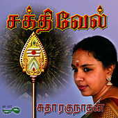 Sakthi Vel by Sudha Raghunathan