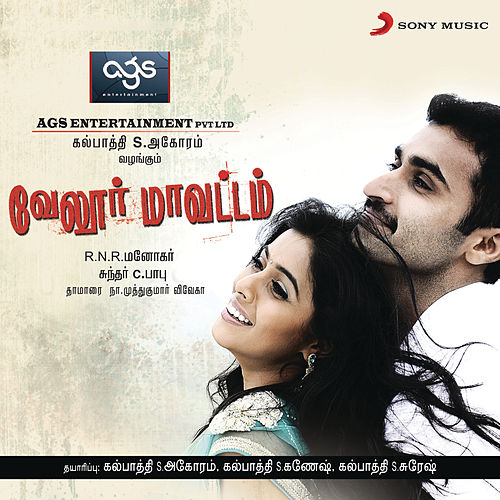 Vellore Mavattam by Various Artists