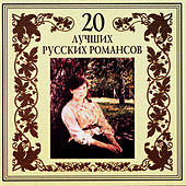 20 Best Russian Romances by Various Artists