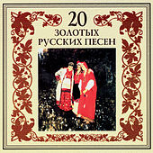 20 Gold Russian Songs by Nadejda Krygina