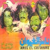 Wannadi ana by Nass El Ghiwane