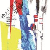 Yutorisedainogyakushuu by Various Artists