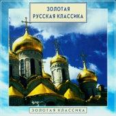 Golden Classics. Gold Russian Classics by Edward Serov