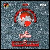 Jahan Hussain Wahan Laillaha Illallah by Nadeem Sarwar