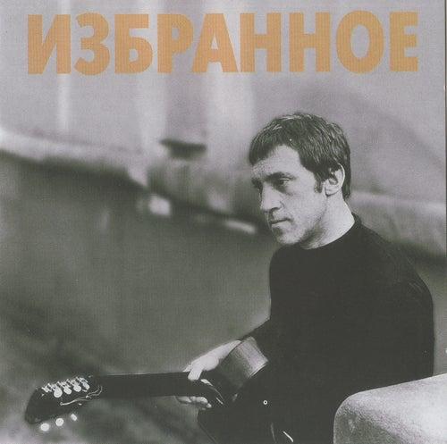 Izbrannoye by Vladimir Vysotsky