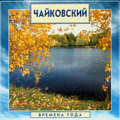 Golden Classics. Tchaikovsky - The Seasons by Gennady Dzubenko