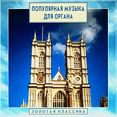 Golden Classics. Popular Music For Organ by Dmitry Ruzanov